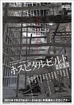 ホスピタルビルド2011