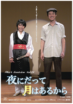 May's frontview Vol.29「夜にだって月はあるから」