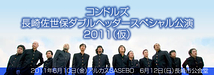 コンドルズ長崎佐世保ダブルヘッダースペシャル公演2011(仮)