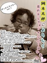 岡本太郎によろしく~恋のテレフォンナンバーはひ・み・つ~