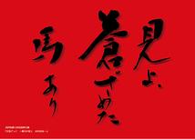 天皇ごっこ ~蒼白の馬上 1978326~