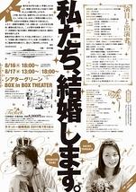谷賢一・田中沙織 結婚式