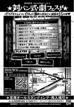 劇団劇場~Act In Rule~vol.4