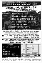 劇団劇場~Act In Rule~vol.3
