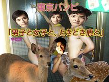 【特別版】男子と女子と、ときどき鹿と 改