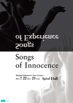 中村恩恵 新作 世界初演 Songs of Innocence and of Experience