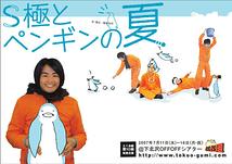 S極とペンギンの夏