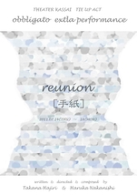 reunion [手紙]