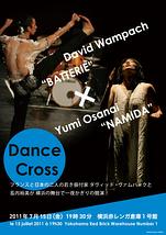 ダンスクロス Dance Cross