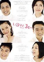 LOVE 30 vol.2