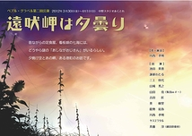 遠吠岬は夕曇り【ご来場ありがとうございました!】