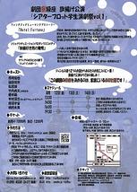 シアタープロット学生演劇祭vol.1