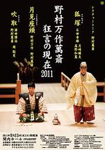 野村万作萬斎 狂言の現在2011 横浜ファイナル