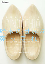 冒険絵本 PINOCCHIO -ピノキオ-