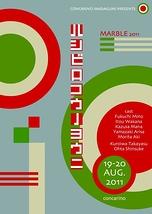 劇団イナダ組「マーブル2011 ハシビロコウのように」
