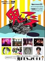 鬼FES 2011