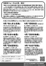歌舞伎フォーラム公演
