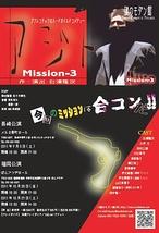 アジト Mission-3