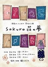 Sakura荘の夢