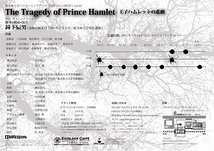 The Tragedy of Prince Hamlet-王子ハムレットの悲劇