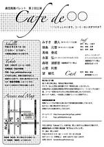 Cafe de ○○