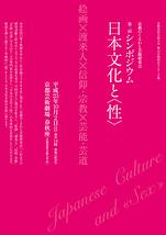 「日本文化と〈性〉」