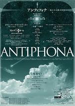群劇オペラ アンティフォナ 〜遙かなる隣人たちへ