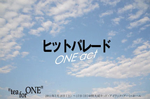 tea for ONE ヒットパレード ONE act
