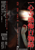 一心寺恐怖百物語2011