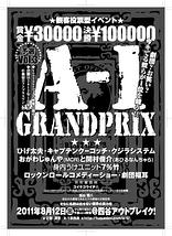 A-1グランプリ予選Vol.3