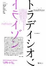トラディシオン/トライゾン