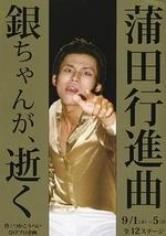 蒲田行進曲・銀ちゃんが、逝く