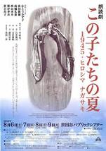 朗読劇「この子たちの夏」1945年・ヒロシマ ナガサキ