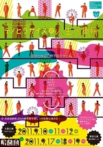 テノヒラサイズの人生大車輪2011