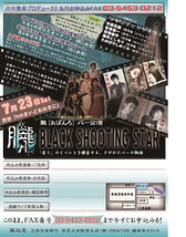 BLACK SHOOTING STAR