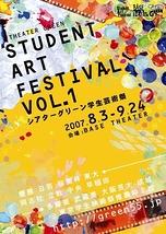 シアターグリーン学生芸術祭Vol.1