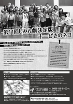 第11回しみん劇 「決定版 十一ぴきのネコ」