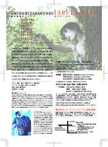 『 TABULA RASA(タブラ・ラサ)』2011年全面改訂版