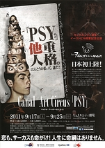 Canal Art Circus 「PSY(サイ)」