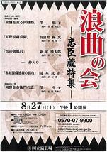 浪曲の会-忠臣蔵特集-