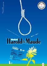 ミュージカル「ハロルド&モード」