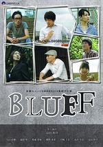 BLUFF~ブラフ~