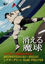 消える魔球(第23回池袋演劇祭参加作品)