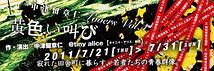 黄色い叫び(再演)