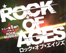 ROCK OF AGES ロック・オブ・エイジズ