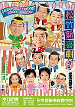 松竹新喜劇錦秋特別公演