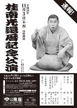 桂南光還暦記念公演