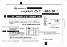 リーディング公演『トータル・リビング 1986-2011』