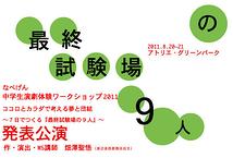 『最終試験場の9人』ワークショップ発表公演
