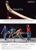 『マンタ』『ジャスト・トゥ・ダンス…』